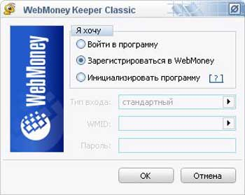 Приложение webmoney keeper mini